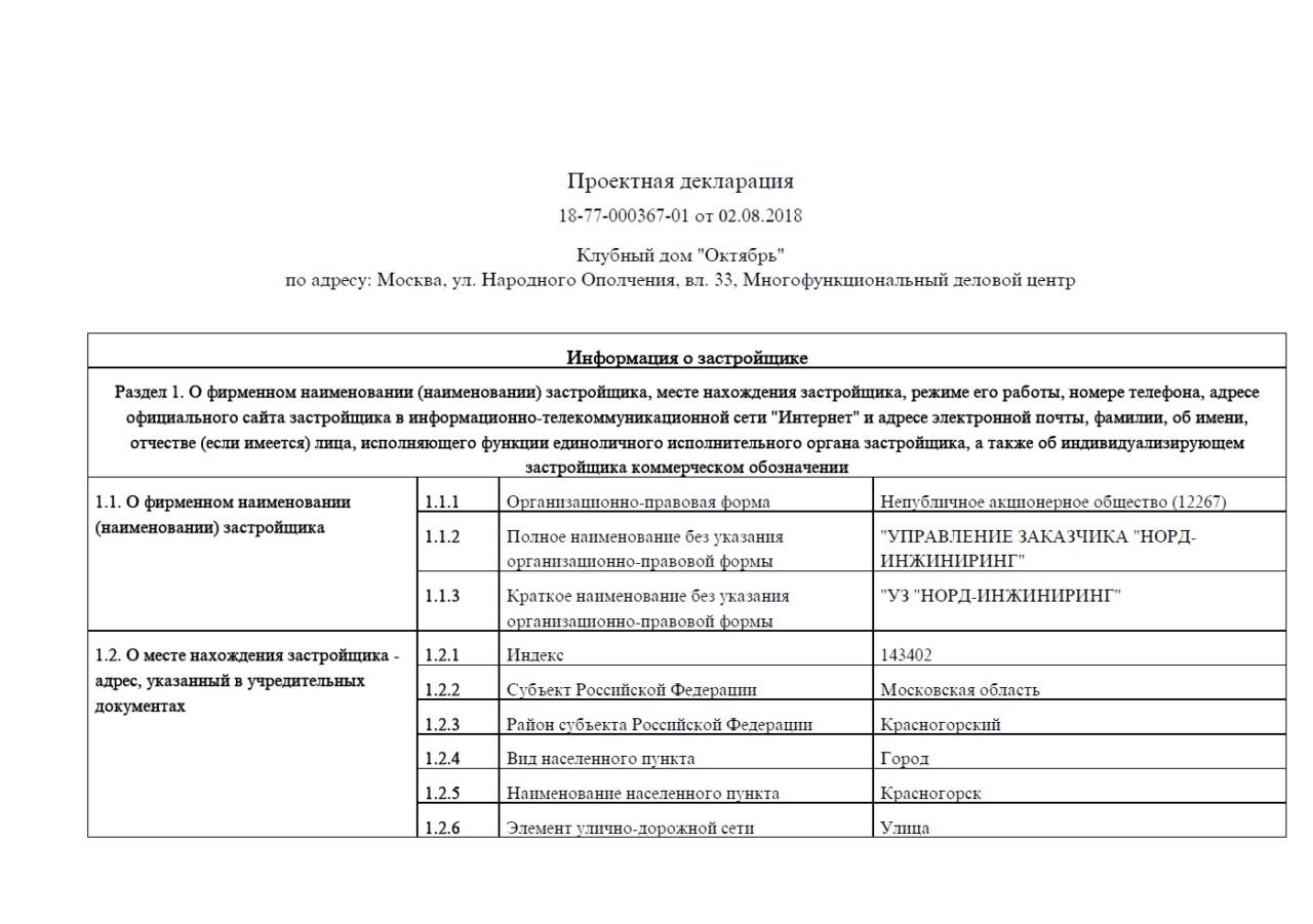 строительная декларация застройщика